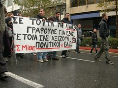 50 Protest in Athens
