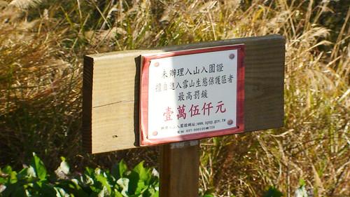 12/13 07:20 - 警告標誌 (by steking)