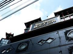 """""""Chinese Museum"""""""