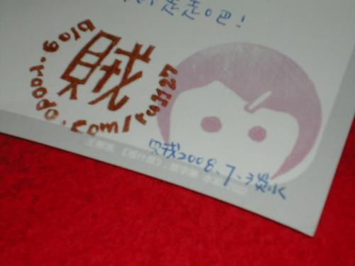 Postcard from 賊 (2)