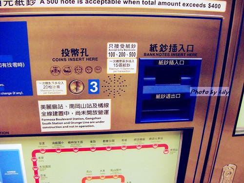 高捷的自動售票機,有吃紙鈔喔!