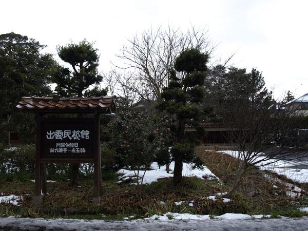 出雲民芸館 1