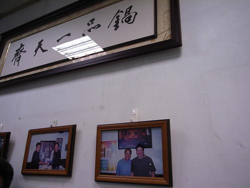 面對麵小館:牆上還有李安、侯�賢導演的照片
