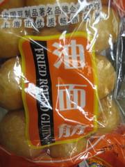 Fried round gluten