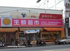 suspicious supermarket