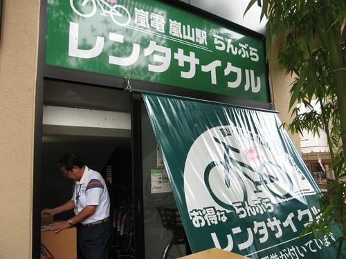 嵐電嵐山站前單車出租處