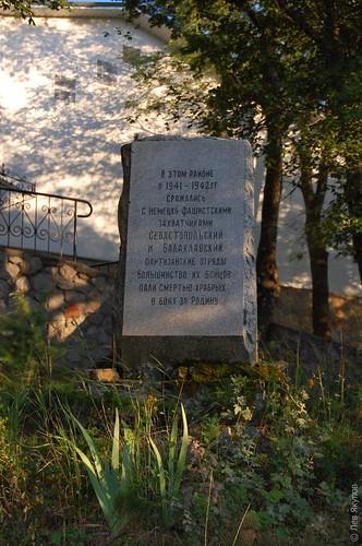 Памятная табличка защитникам Отечества