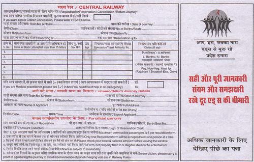 Formulario de petición de billetes de tren.