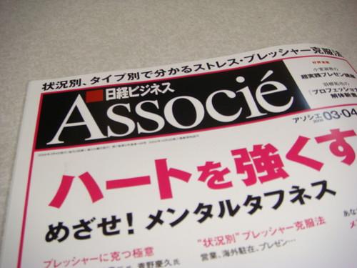 日経ビジネスAssocie2008.03.04 by you.