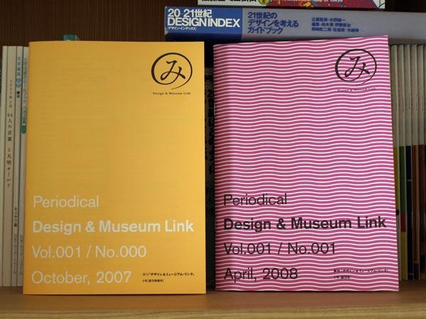 Design & Museum Link