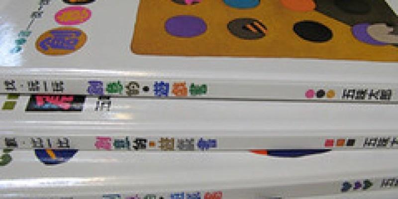 左右童書館:《創意的遊戲書》(五冊)