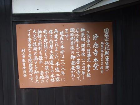 浄念寺~説明看板