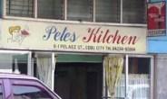 Petes Kitchen, Pelaez St., Cebu City