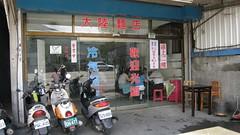 14.南華大陸麵店