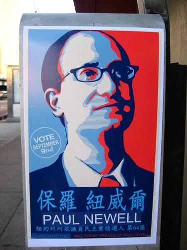 Paul Newell