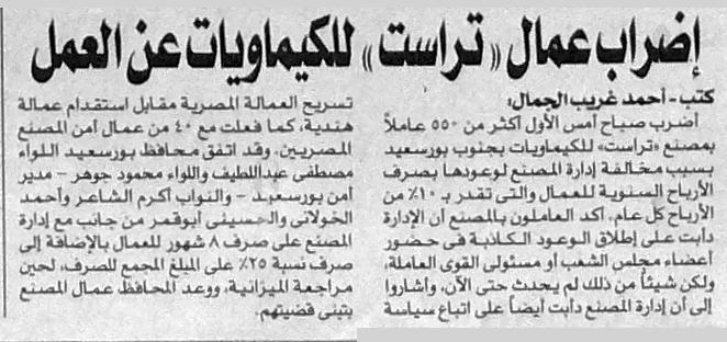 جريدة الدستور-1 يوليو