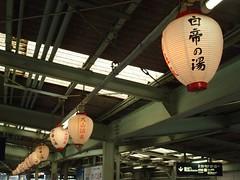 Station Lanterns