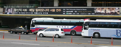 Banner at the Seoul Plaza Hotel, home of the Philharmonia during its stay in Korea