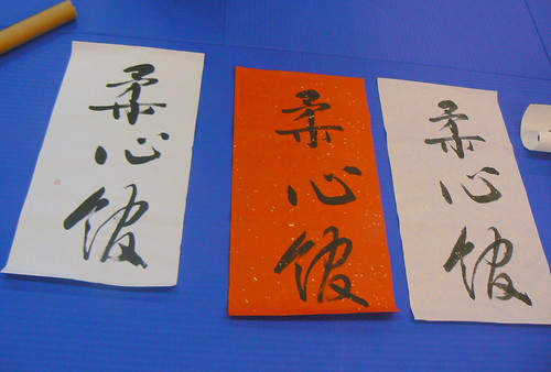 Jūshinkan calligraphy