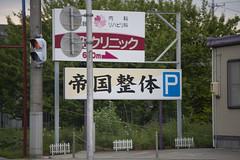 必殺 インペリアル・カイロプラクティック!