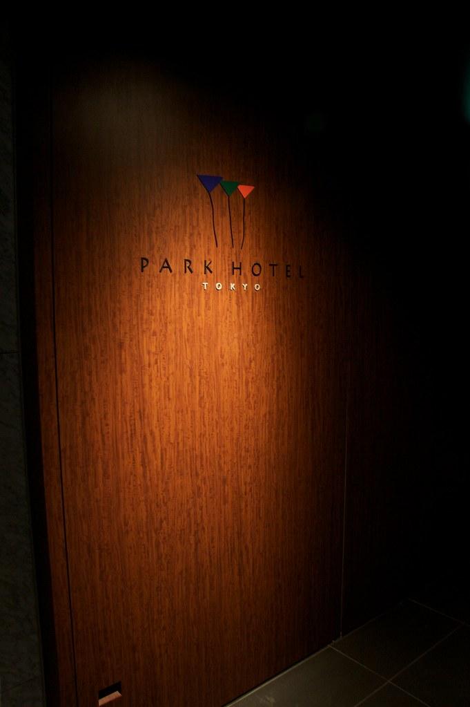 Entrada Park Hotel Tokyo