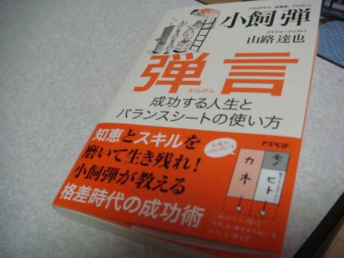 弾言 by you.