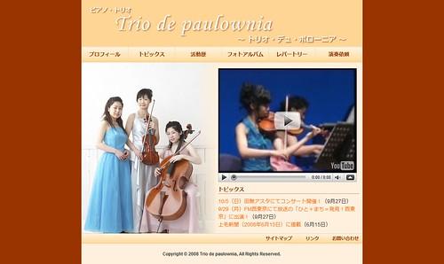 Trio de paulownia(トリオ・デュ・ポローニア) by you.