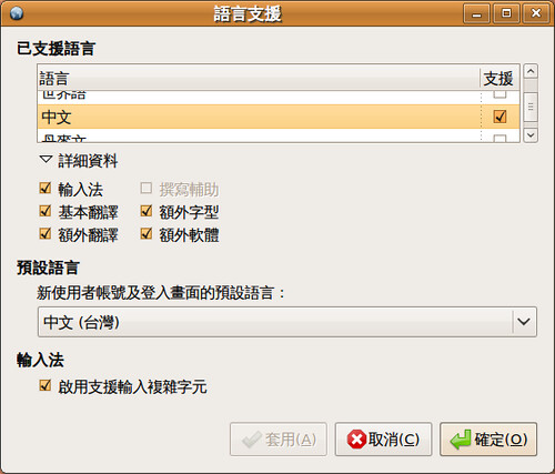 screenshot_語言支援
