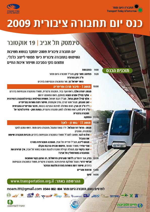 הזמנה לכנס תחבורה ציבורית