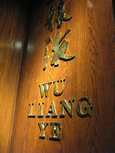 Wu Liang Ye 48th Street, NYC by you.