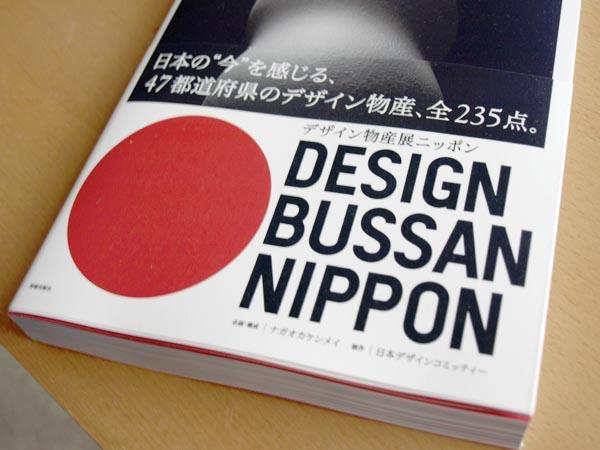 デザイン物産展ニッポン 冊子