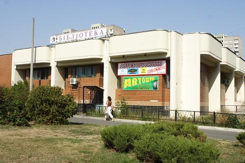 Desnyansky Raion Library