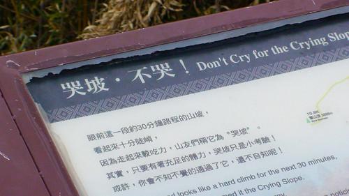 12/13 11:49 - 哭坡,不哭 (by steking)