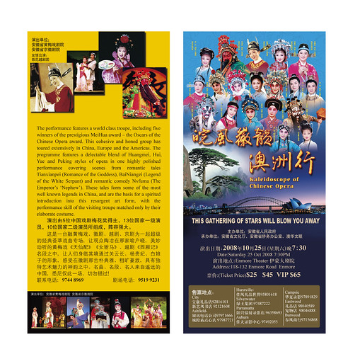 Kaleidoscope of Chinese Opera_poster