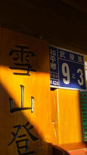 12/13 07:20 - 武陵路9之3號 (by steking)