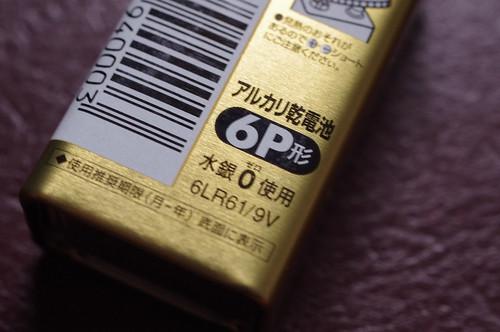 IMGP7902.JPG