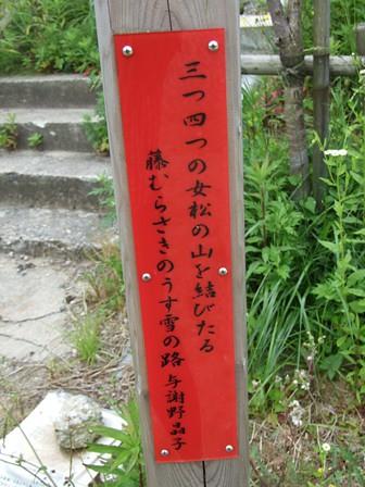 与謝野晶子歌碑