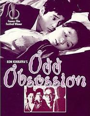 鍵 Odd Obession