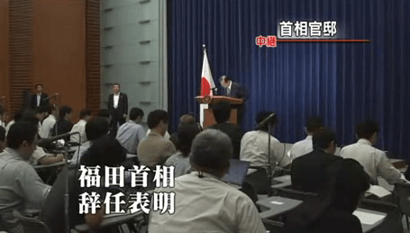 Resignation Statement of the Prime Minister Fukuda