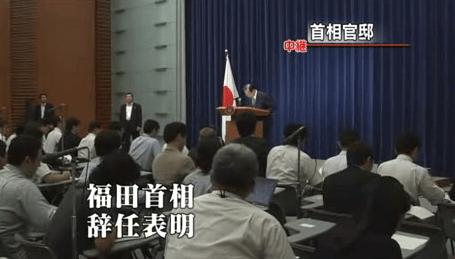 Resignation Statement of the Prime Minister Fukuda