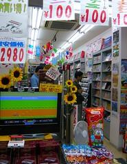 Vintage videogames shop