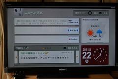 ニュース・天気画面