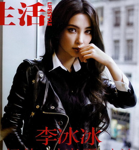 Li Bingbing magazine cover