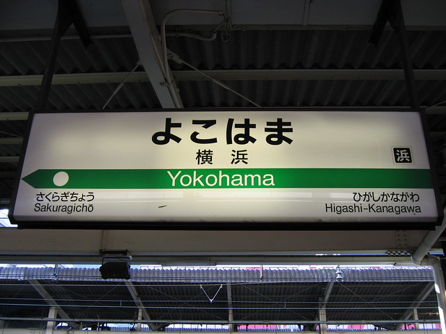 Photo Signboard in the Yokohama Train Station.