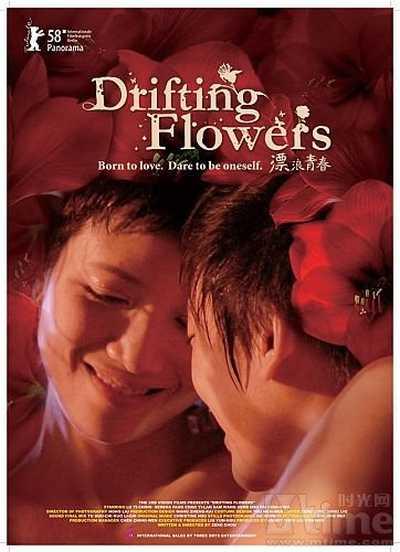 【漂浪青春Drifting Flowers】※入圍第58屆柏林國際影展※ - Orzmovies.com彌勒熊電影UDN - udn部落格