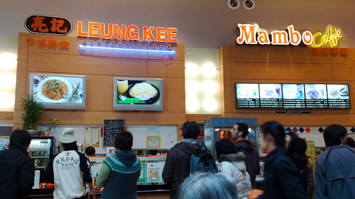 Aberdeen Food Court - Leung Kee & Mambo Cafe