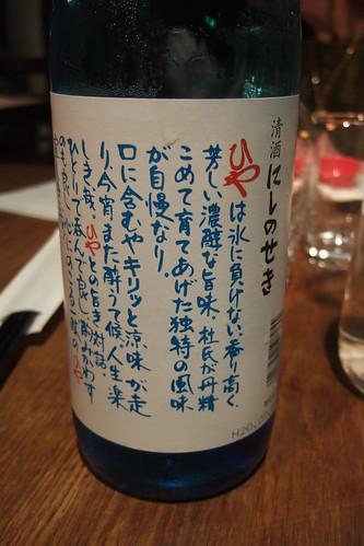 Nishi no Seki Junmai