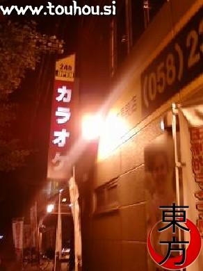 Karaoke bar - カラオケ館