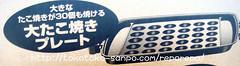 たこ焼きプレート 「ホットプレートEA-ES65-XL(象印)」がやってきました♪