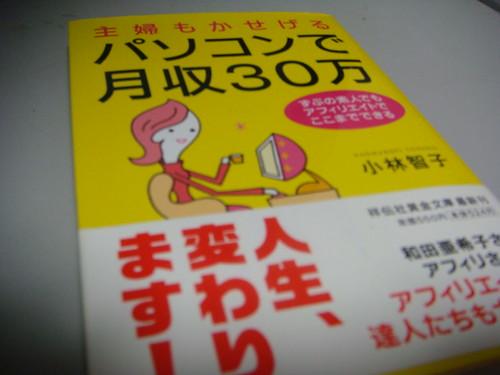 パソコンで月収30マン by you.